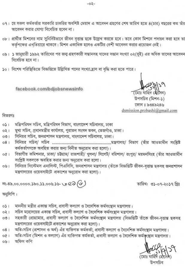 www.probashi.gov.bd