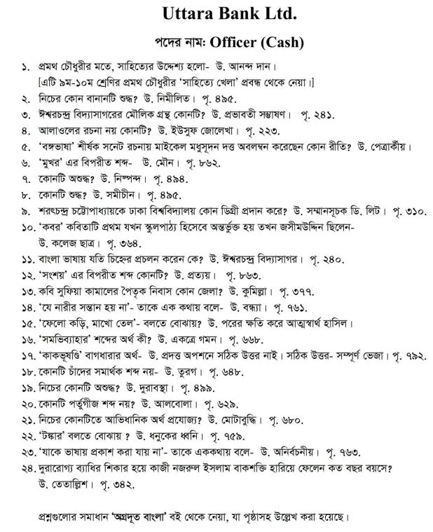 uttara bank bangla question solution