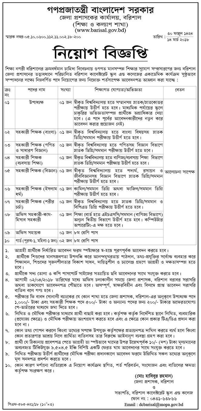 Deputy Commissioner's Office Job Circular 2018