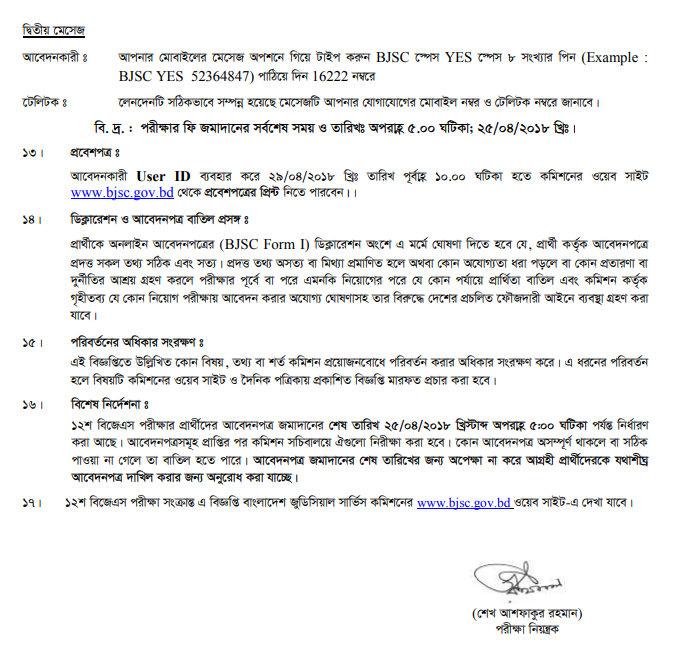 BJSC Job Circular 3