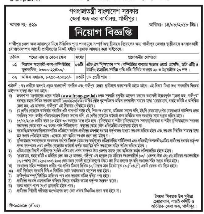 district-judges-office-job-circular